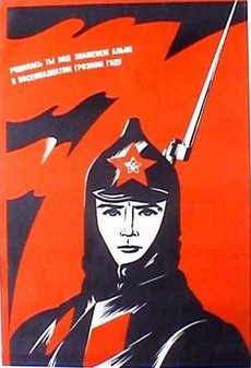 """You were born under the red banner in the stormy year of 1918"", a poster produced for the annual Red Army Day holiday."