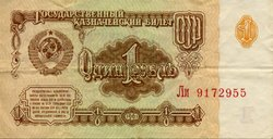 one ruble bill. Obverse.
